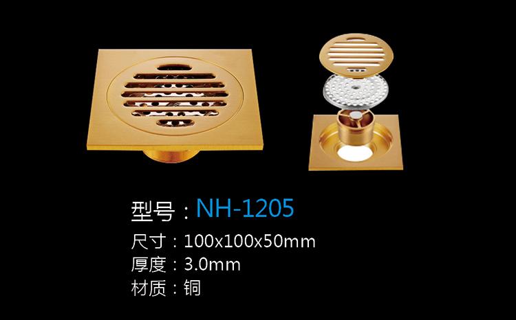 [Hardware Series] NH-1205 NH-1205