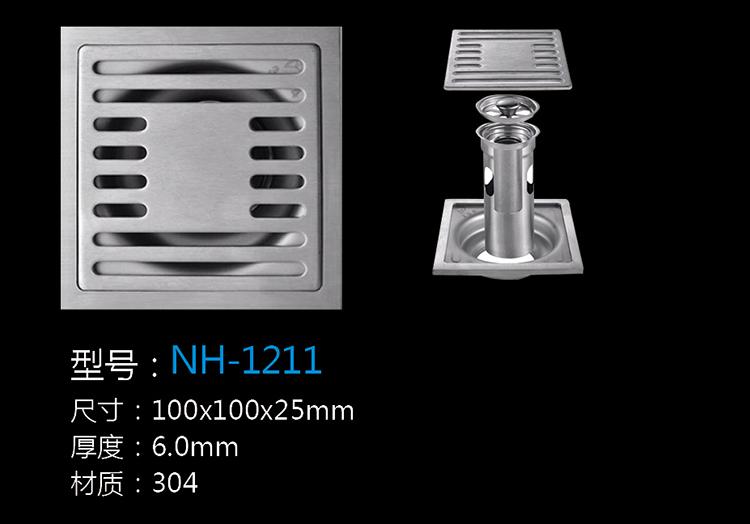[Hardware Series] NH-1211 NH-1211