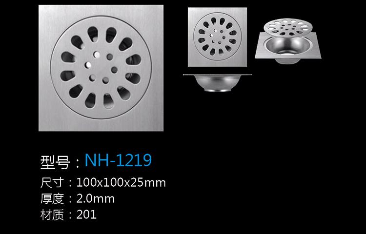 [Hardware Series] NH-1219 NH-1219