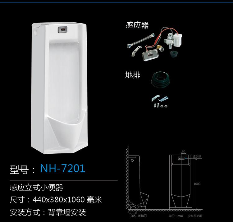 [Urinal Series] NH-7201 NH-7201