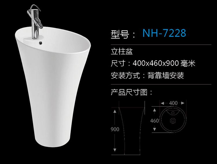 [洗手盆系列] NH-7228 NH-7228
