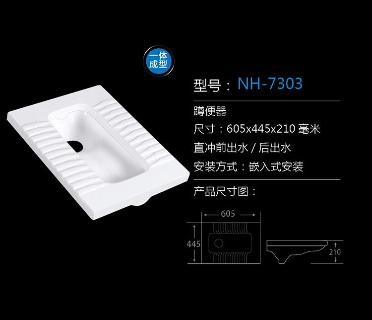 [Squatting Pan Series] NH-7303 NH-7303