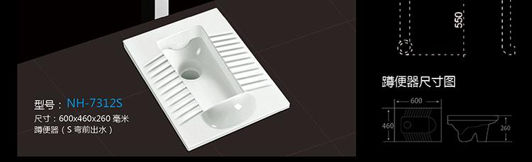 [Squatting Pan Series] NH-7312S NH-7312S