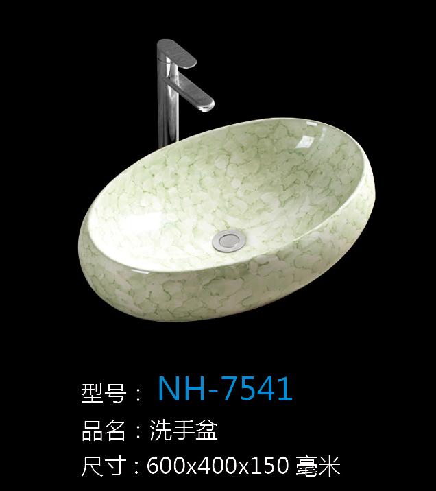 [洗手盆系列] NH-7541 NH-7541