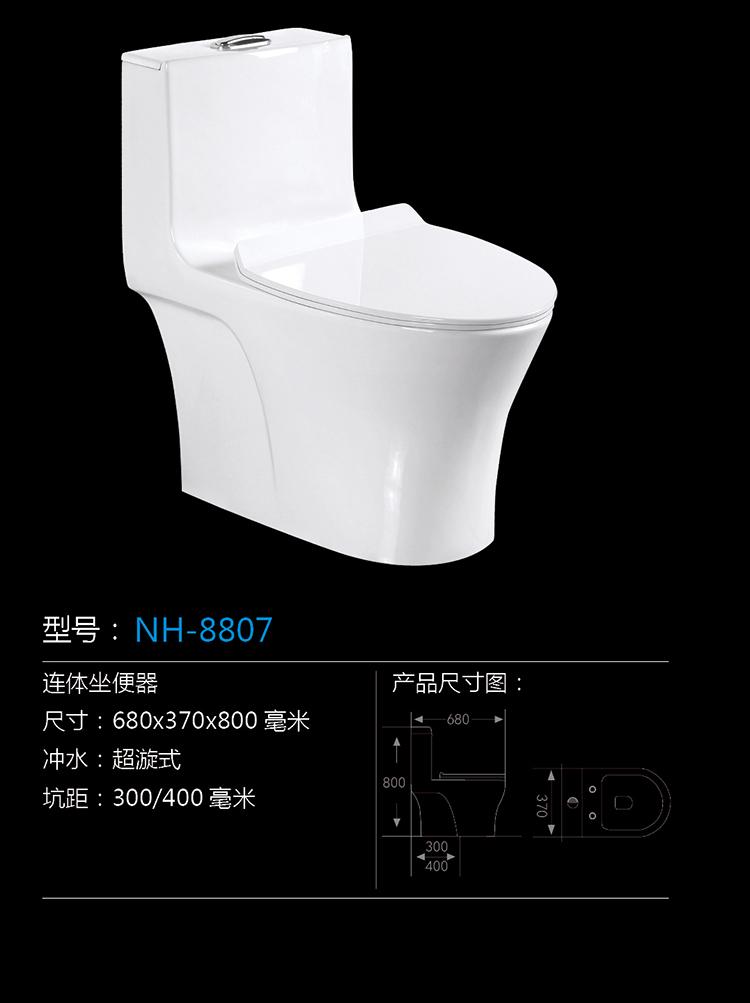 [坐便器系列] NH-8807 NH-8807