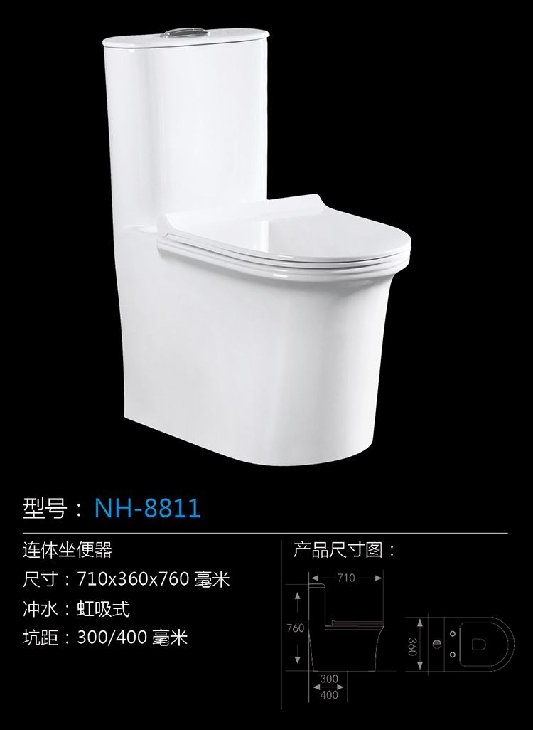 [Toilet Series] NH-8811 NH-8811