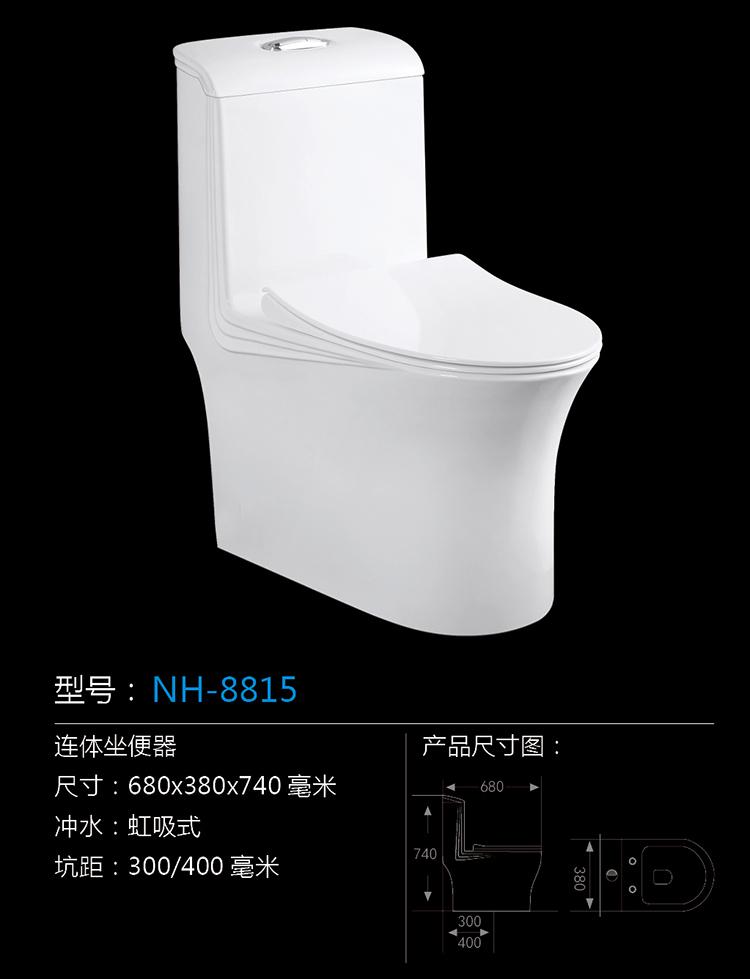 [坐便器系列] NH-8815 NH-8815