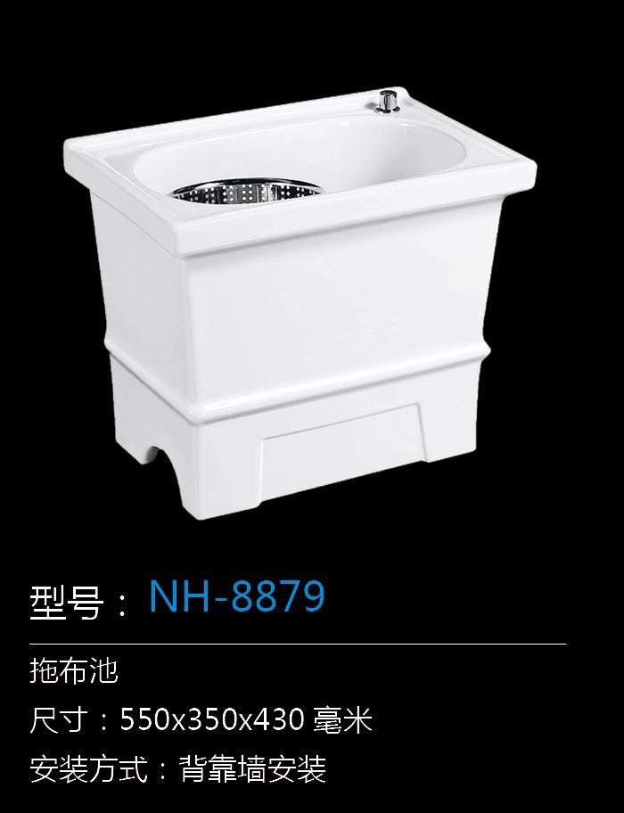 [拖布池系列] NH-8879 NH-8879