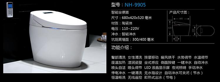 [智能产品系列] NH-9905 NH-9905