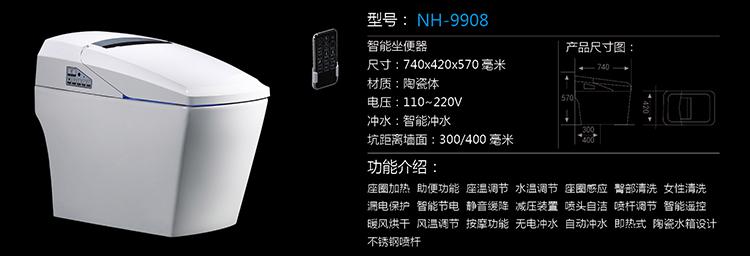 [智能产品系列] NH-9908 NH-9908