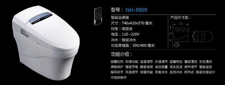 [智能产品系列] NH-9909 NH-9909