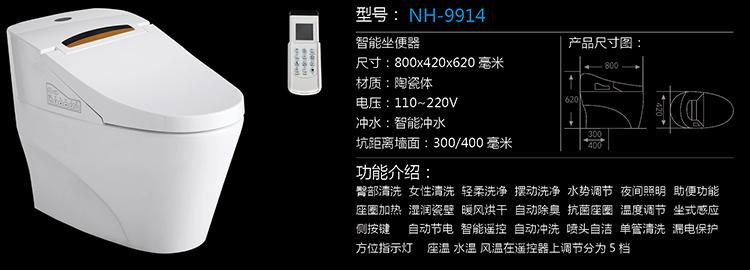 [智能产品系列] NH-9914 NH-9914