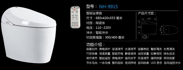 [智能产品系列] NH-9915 NH-9915