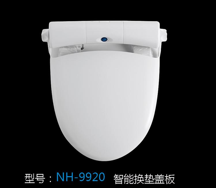 [智能产品系列] NH-9920 NH-9920