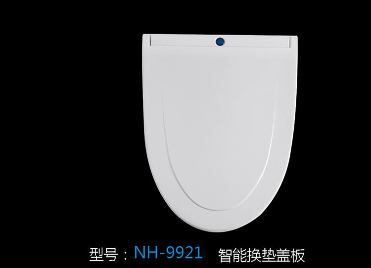 [智能产品系列] NH-9921 NH-9921